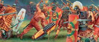 римляне и кельты