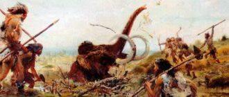 древняя охота
