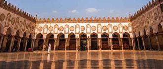 Университет в Египте Аль Азхар