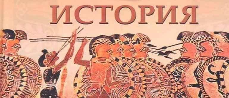 Геродот труд история