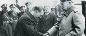 Приход Гитлера к власти в Германии 1933