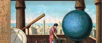 Развитие науки в древней Греции