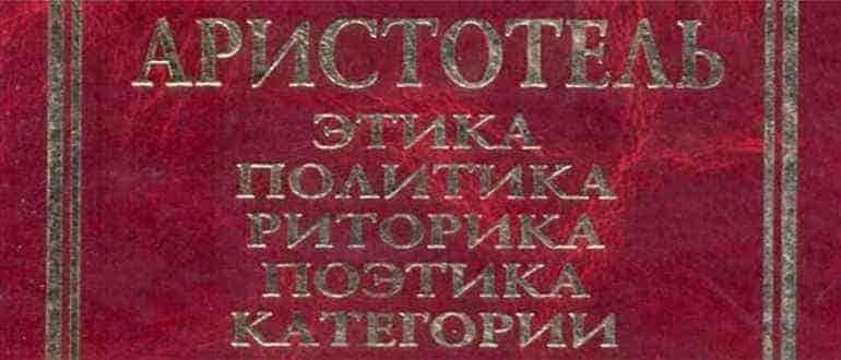 Сохранившиеся тексты Аристотеля