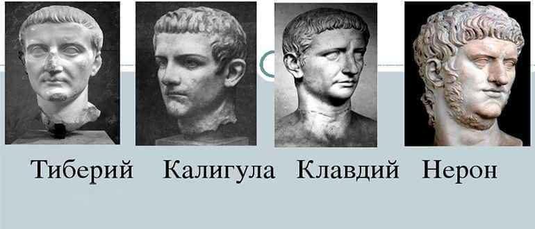 Императоры династии Юлиев-Клавдиев
